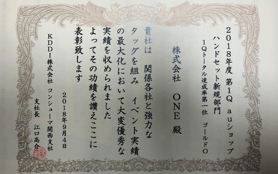 前人未踏の記録への挑戦!!