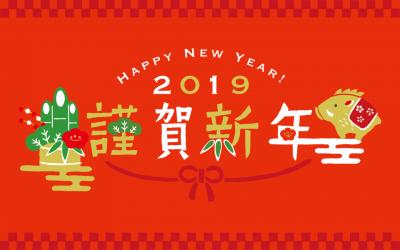謹賀新年のご挨拶