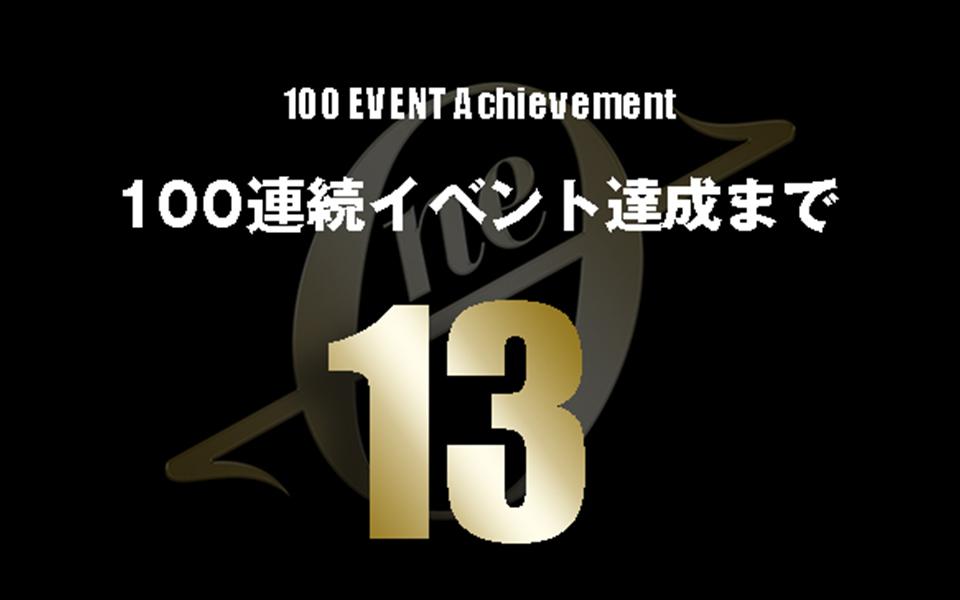 87週連続イベント達成更新!100イベント連続達成まで後少し!
