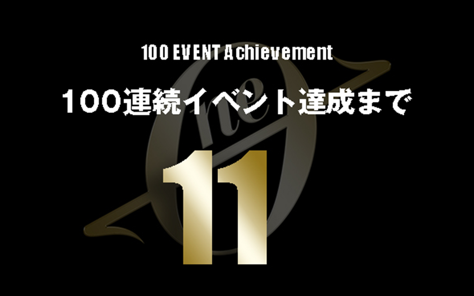 89週連続イベント達成‼︎100連続まであと少し!