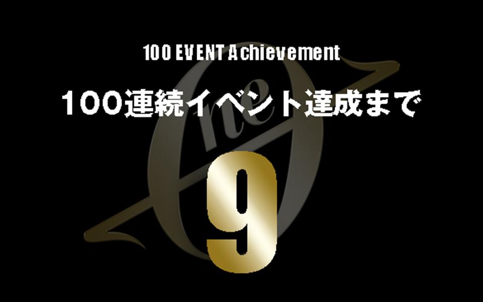 91週連続イベント達成!!100連続まで残り9!!