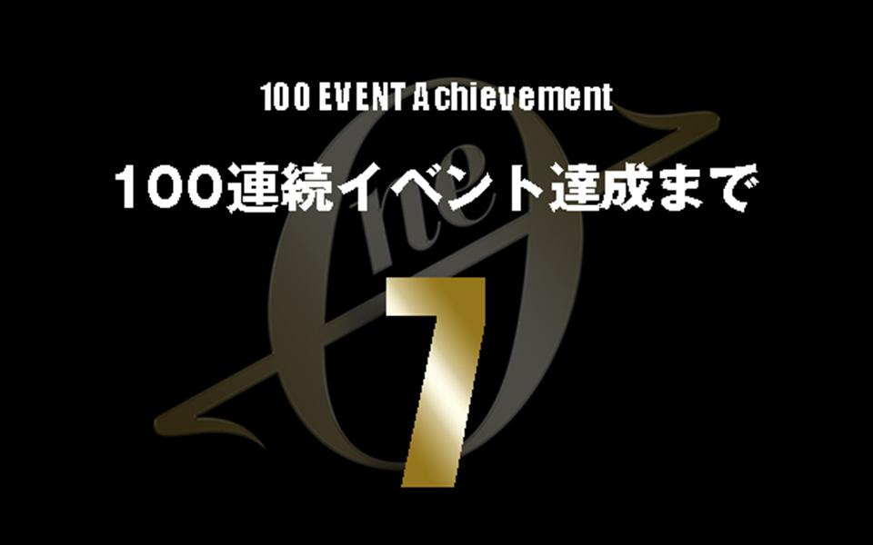 93週連続イベント達成!残り7イベントで記録達成!