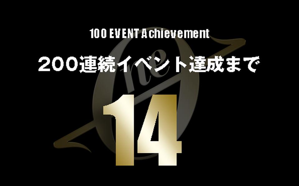 気づけば200イベント連続達成記録まですぐそこ!!