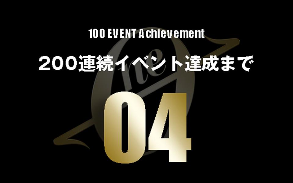 200イベント連続達成まであと4イベント!!