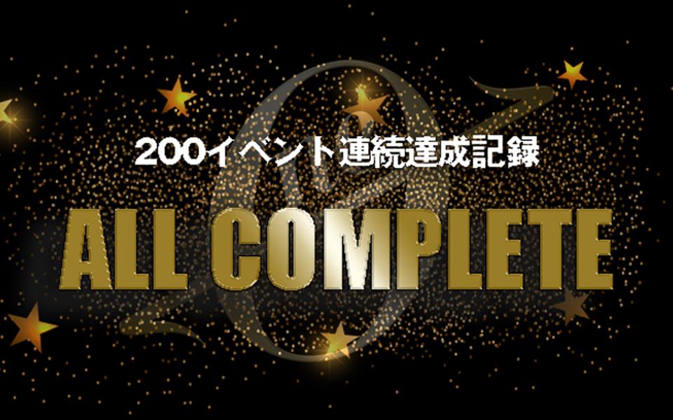 200イベント連続達成記録達成!!