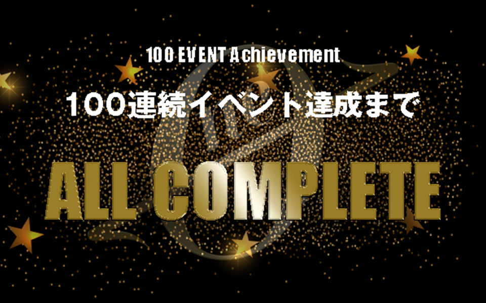 2回目の100イベント連続達成記録到達!!